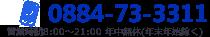 0884-73-3311