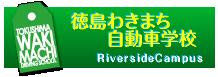 徳島わきまち自動車学校リバーサイドキャンパス